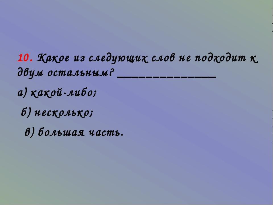 10. Какое из следующих слов не подходит к двум остальным? ______________ а)...