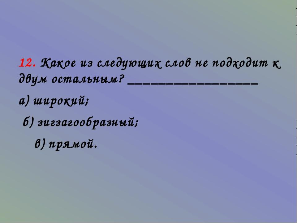 12. Какое из следующих слов не подходит к двум остальным? _________________...