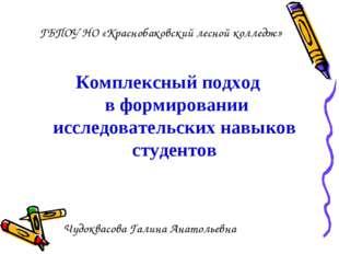 ГБПОУ НО «Краснобаковский лесной колледж» Комплексный подход в формировании и