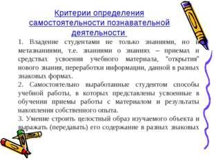Критерии определения самостоятельности познавательной деятельности 1. Владени