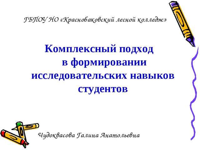 ГБПОУ НО «Краснобаковский лесной колледж» Комплексный подход в формировании и...