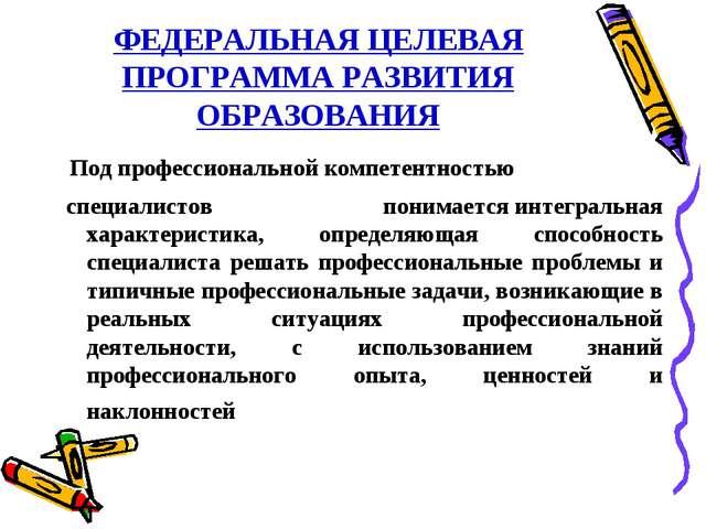 ФЕДЕРАЛЬНАЯ ЦЕЛЕВАЯ ПРОГРАММА РАЗВИТИЯ ОБРАЗОВАНИЯ Под профессиональной компе...