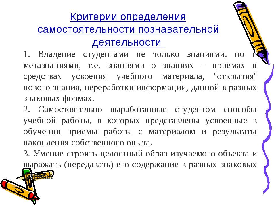 Критерии определения самостоятельности познавательной деятельности 1. Владени...