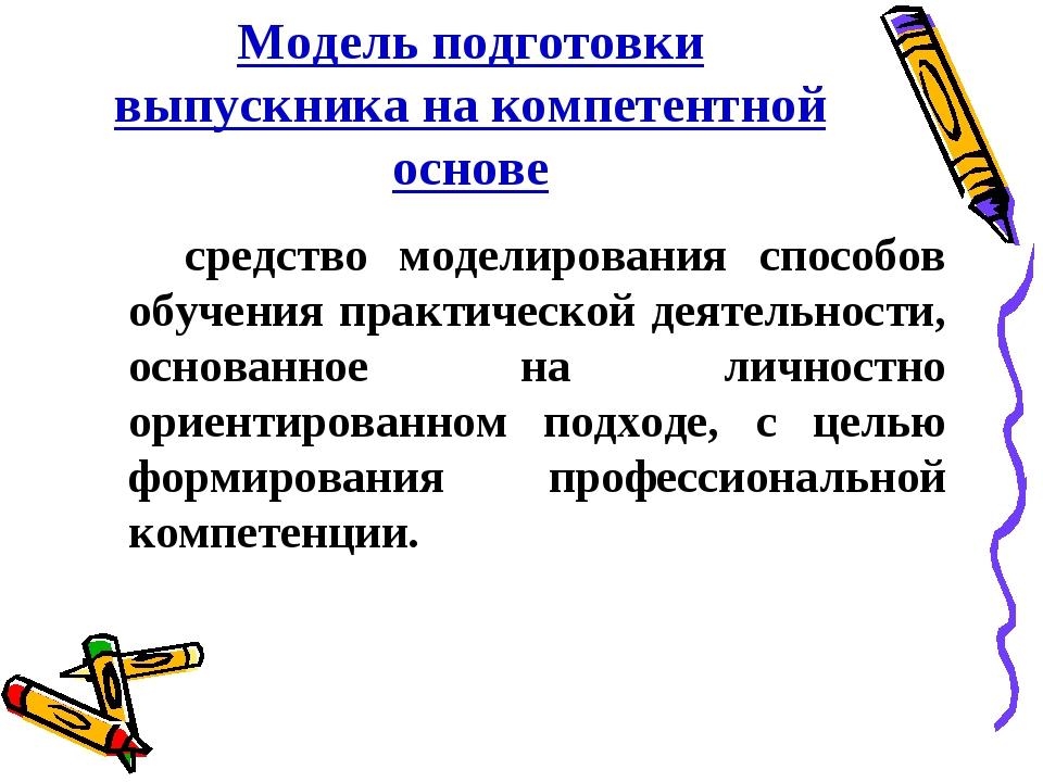 Модель подготовки выпускника на компетентной основе средство моделирования сп...