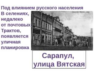 Под влиянием русского населения В селениях, недалеко от почтовых Трактов, поя