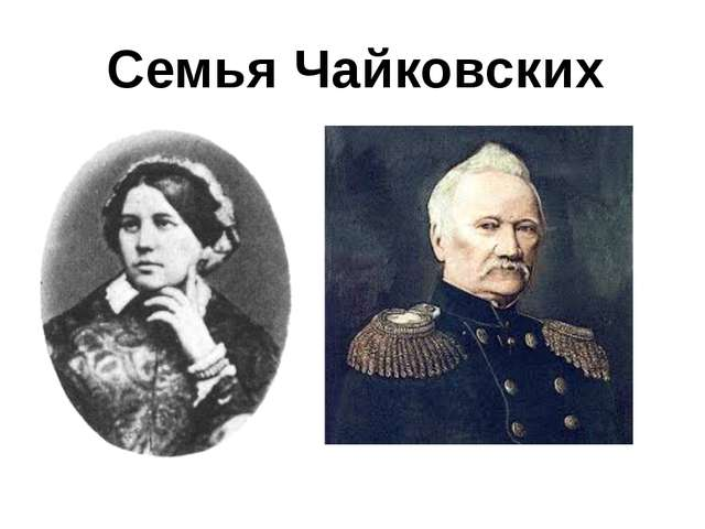 Семья Чайковских