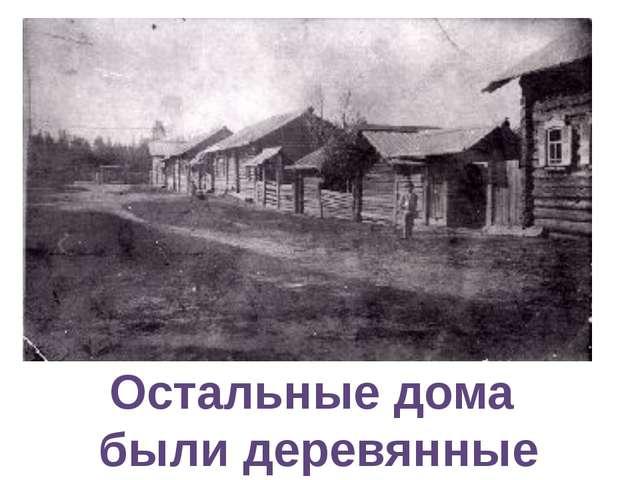 Остальные дома были деревянные