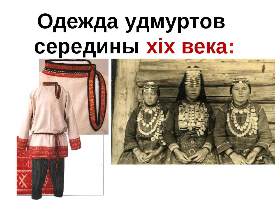 Одежда удмуртов середины xix века: