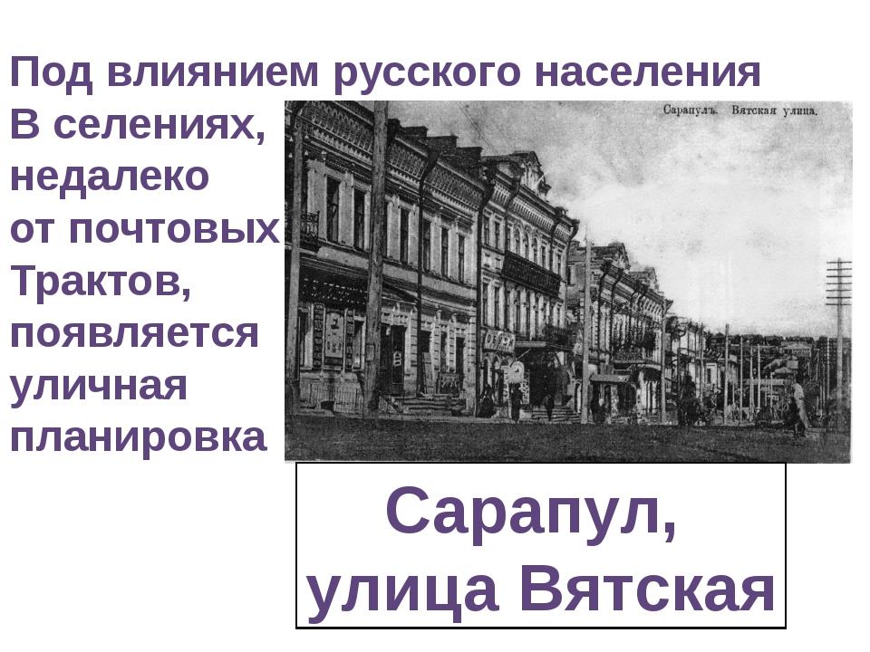 Под влиянием русского населения В селениях, недалеко от почтовых Трактов, поя...