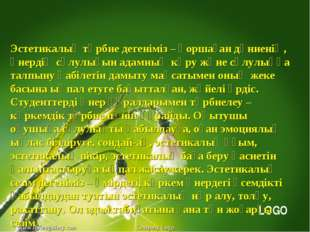 www.themegallery.com Company Logo Эстетикалық тәрбие дегеніміз – қоршаған дүн