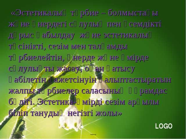 www.themegallery.com Company Logo «Эстетикалық тәрбие – болмыстағы және өнерд...