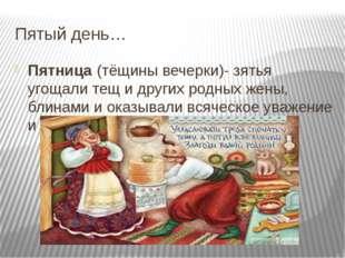 Пятый день… Пятница(тёщины вечерки)- зятья угощали тещ и других родных жены,