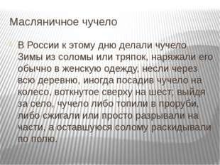 Масляничное чучело В России к этому дню делали чучело Зимы из соломы или тряп