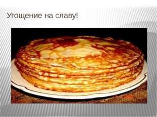 Угощение на славу!