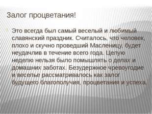 Залог процветания! Это всегда был самый веселый и любимый славянский праздник