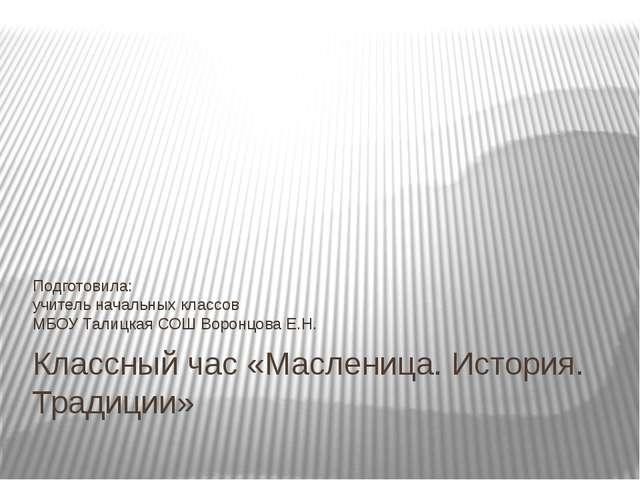 Классный час «Масленица. История. Традиции» Подготовила: учитель начальных кл...