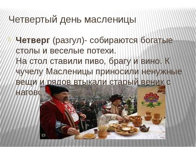 Четвертый день масленицы Четверг(разгул)- собираются богатые столы и веселые...