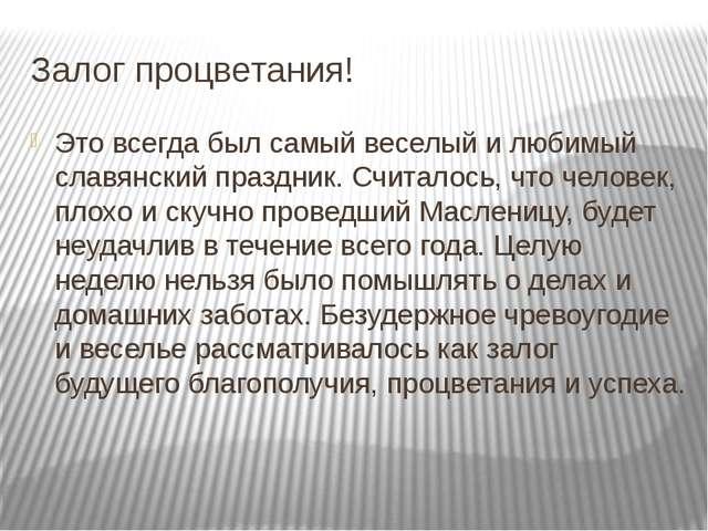 Залог процветания! Это всегда был самый веселый и любимый славянский праздник...