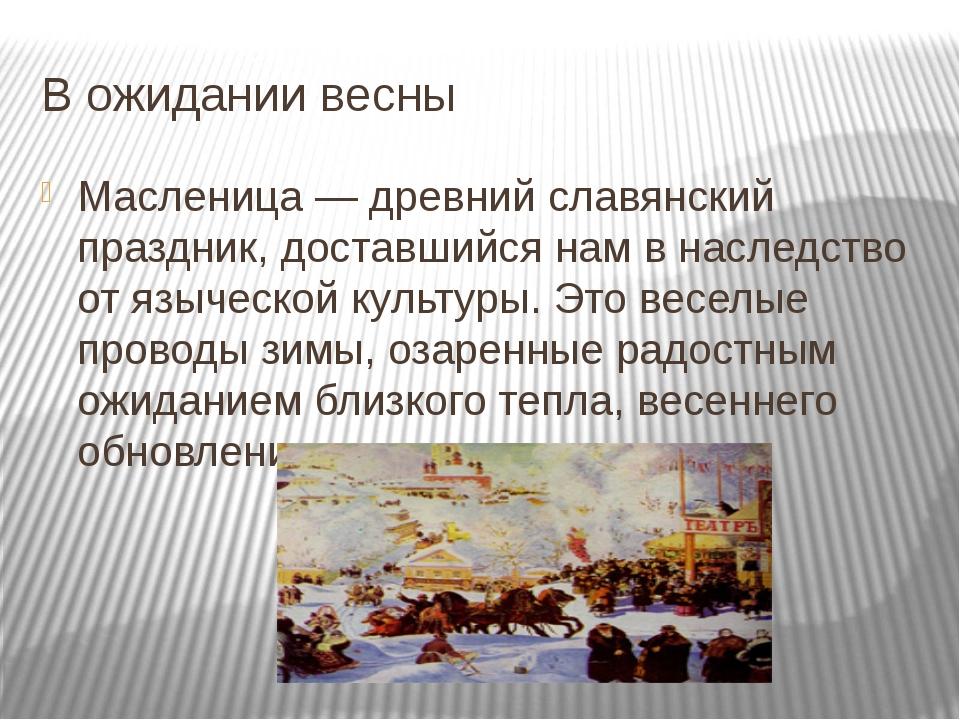 В ожидании весны Масленица — древний славянский праздник, доставшийся нам в н...