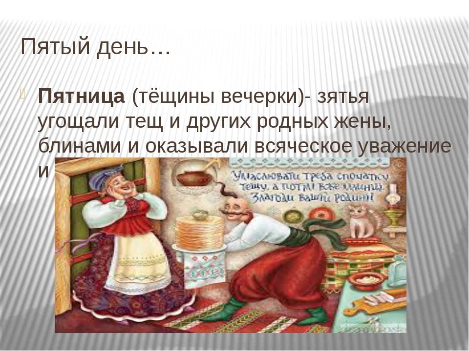 Пятый день… Пятница(тёщины вечерки)- зятья угощали тещ и других родных жены,...