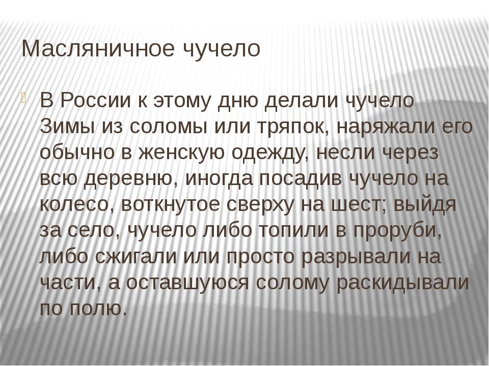 Масляничное чучело В России к этому дню делали чучело Зимы из соломы или тряп...