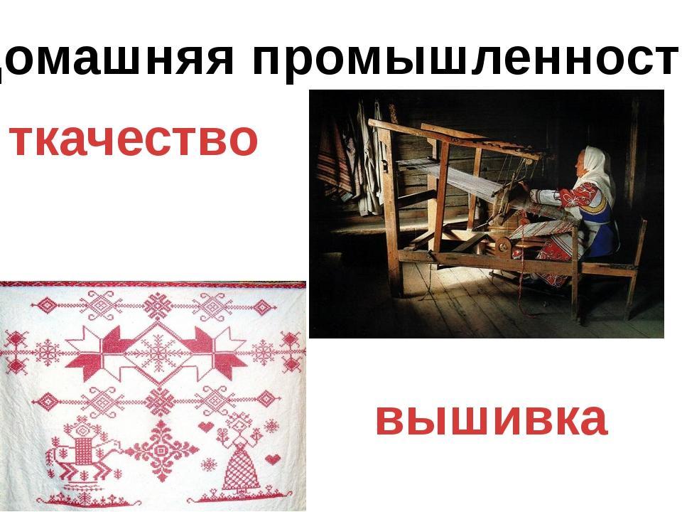 Домашняя промышленность: ткачество вышивка