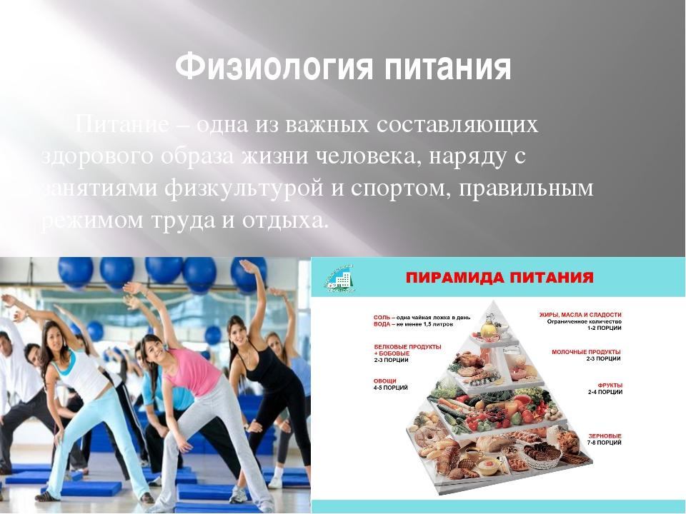 Физиология питания Питание – одна из важных составляющих здорового образа жиз...