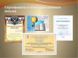 Сертификаты и благодарственные письма