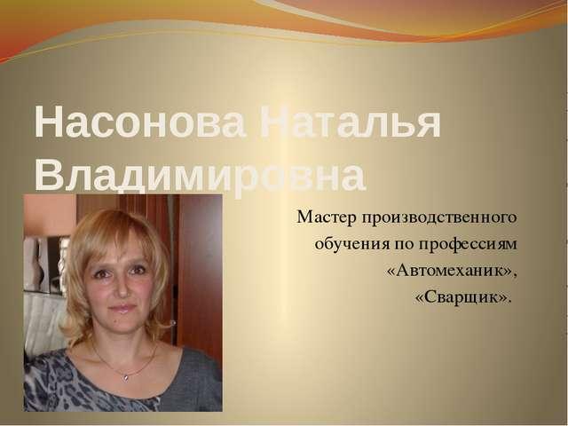Насонова Наталья Владимировна Мастер производственного обучения по профессиям...