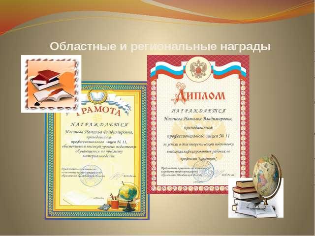 Областные и региональные награды