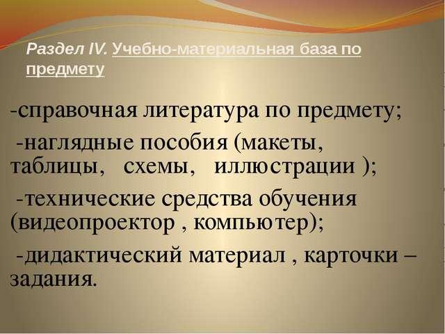 Раздел IV. Учебно-материальная база по предмету -справочная литература по пре...