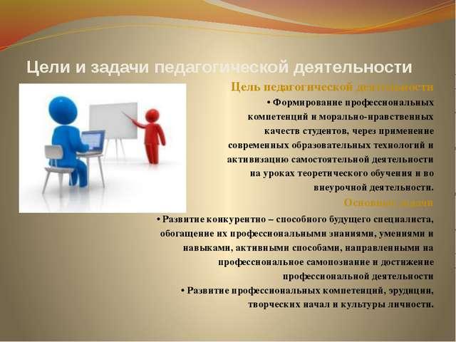 Цели и задачи педагогической деятельности Цель педагогической деятельности •...