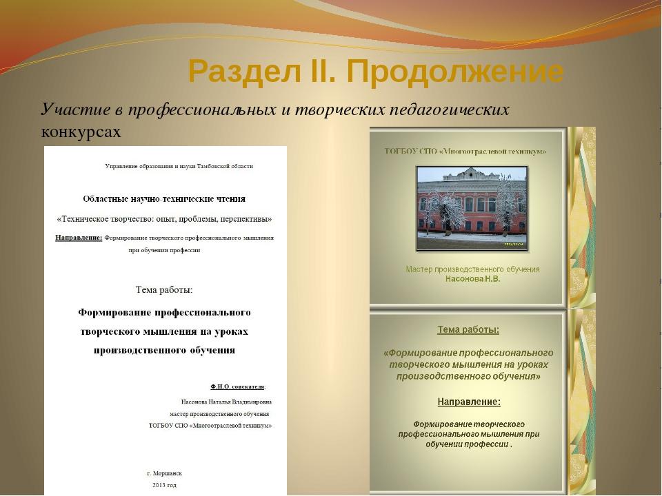 Раздел II. Продолжение Участие в профессиональных и творческих педагогических...