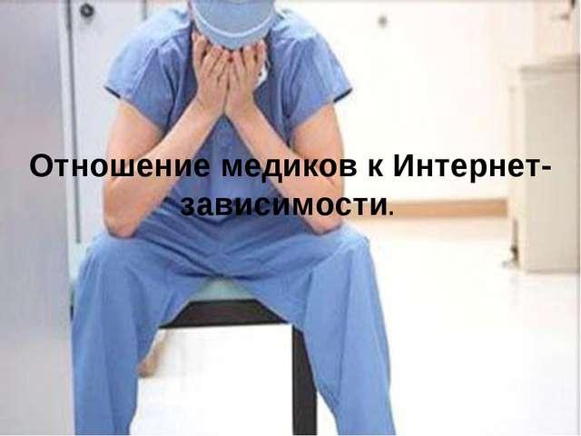 Отношение медиков к Интернет-зависимости.