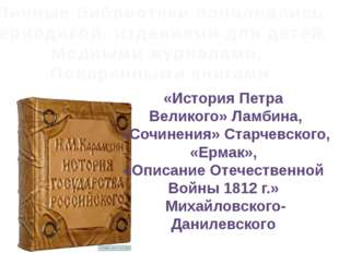 Личные библиотеки пополнялись Периодикой, изданиями для детей, Модными журнал