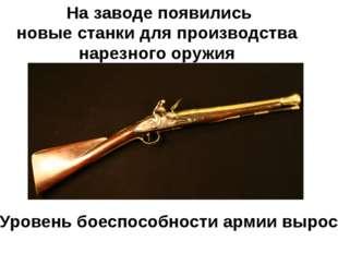 На заводе появились новые станки для производства нарезного оружия Уровень бо
