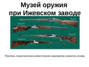 Музей оружия при Ижевском заводе Пехотные, солдатские ружья, конно-егерские,