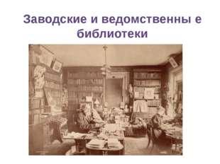 Заводские и ведомственны е библиотеки