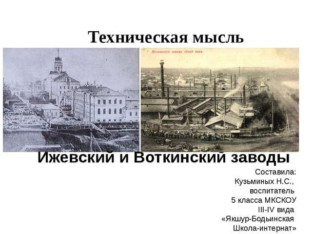 Техническая мысль Ижевский и Воткинский заводы Составила: Кузьминых Н.С., во...