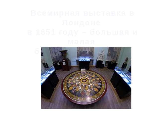 Всемирная выставка в Лондоне в 1851 году – большая и малая бронзовая медаль з...