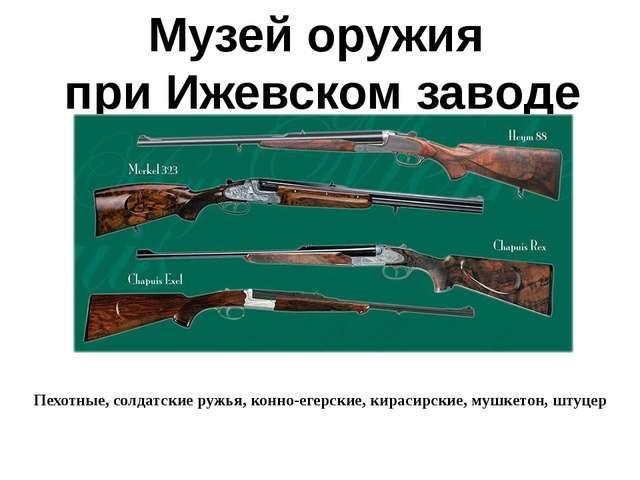 Музей оружия при Ижевском заводе Пехотные, солдатские ружья, конно-егерские,...