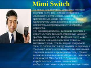 Mimi Switch По словам разработчиков, устройство способно включить плеер при