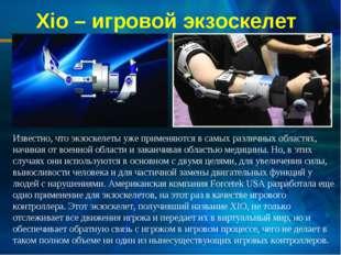 Xio – игровой экзоскелет Известно, что экзоскелеты уже применяются в самых ра