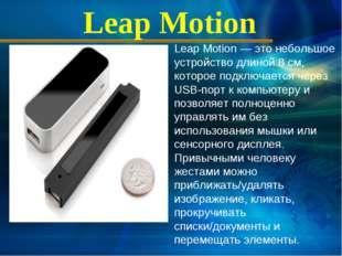 Leap Motion — это небольшое устройство длиной 8 см, которое подключается чере