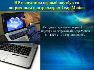 HP выпустила первый ноутбук со встроенным контроллером Leap Motion Сегодня пр