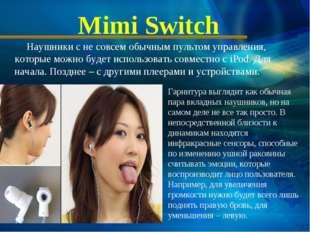 Mimi Switch Наушники с не совсем обычным пультом управления, которые можно бу