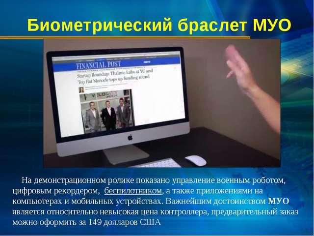 Биометрический браслет МУО На демонстрационном ролике показано управление вое...