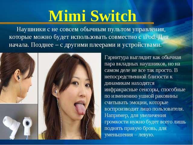 Mimi Switch Наушники с не совсем обычным пультом управления, которые можно бу...