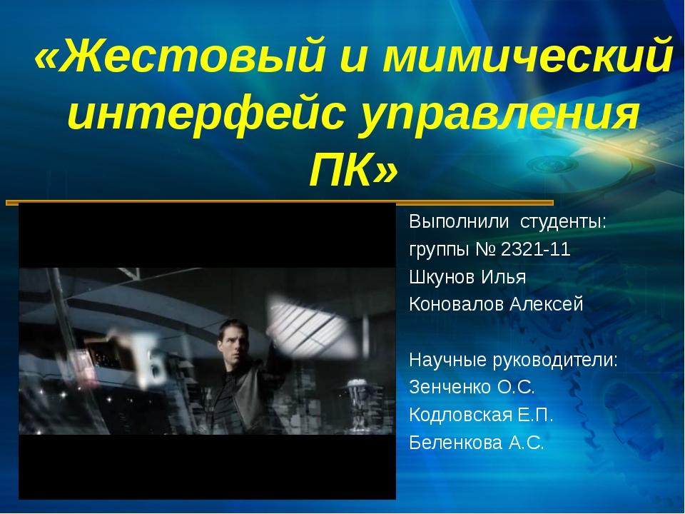 «Жестовый и мимический интерфейс управления ПК» Выполнили студенты: группы №...