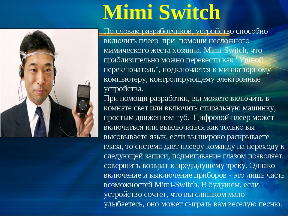 Mimi Switch По словам разработчиков, устройство способно включить плеер при...
